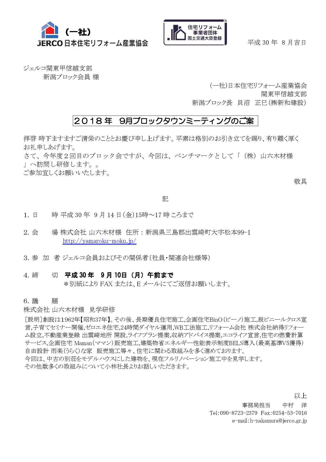 ベンチマーク会社訪問 (株)山六木材様【新潟ブロック/2018年9月14日(金)】