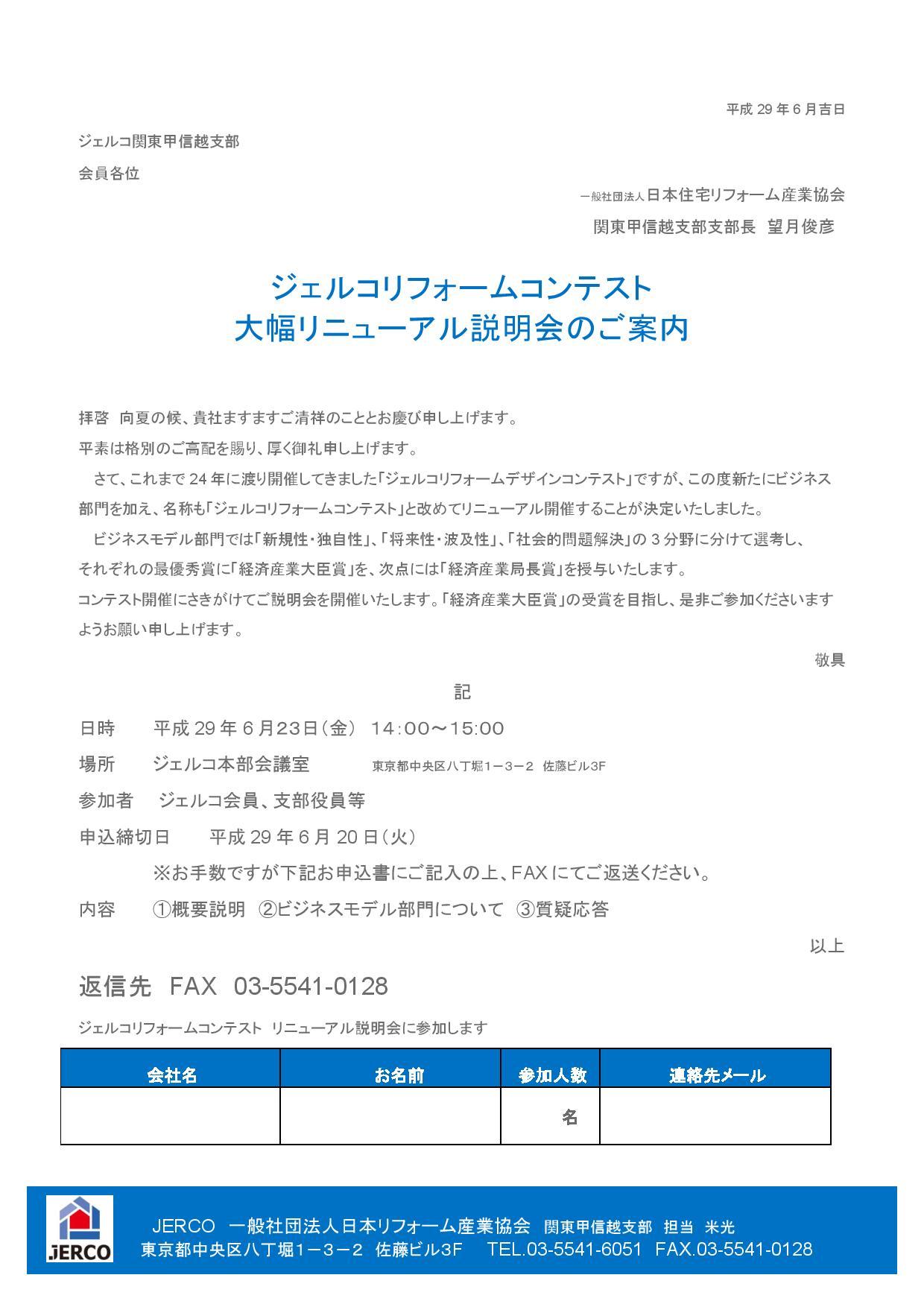 ジェルコリフォームデザインコンテストが、変わります。目指せ、経済産業大臣賞!