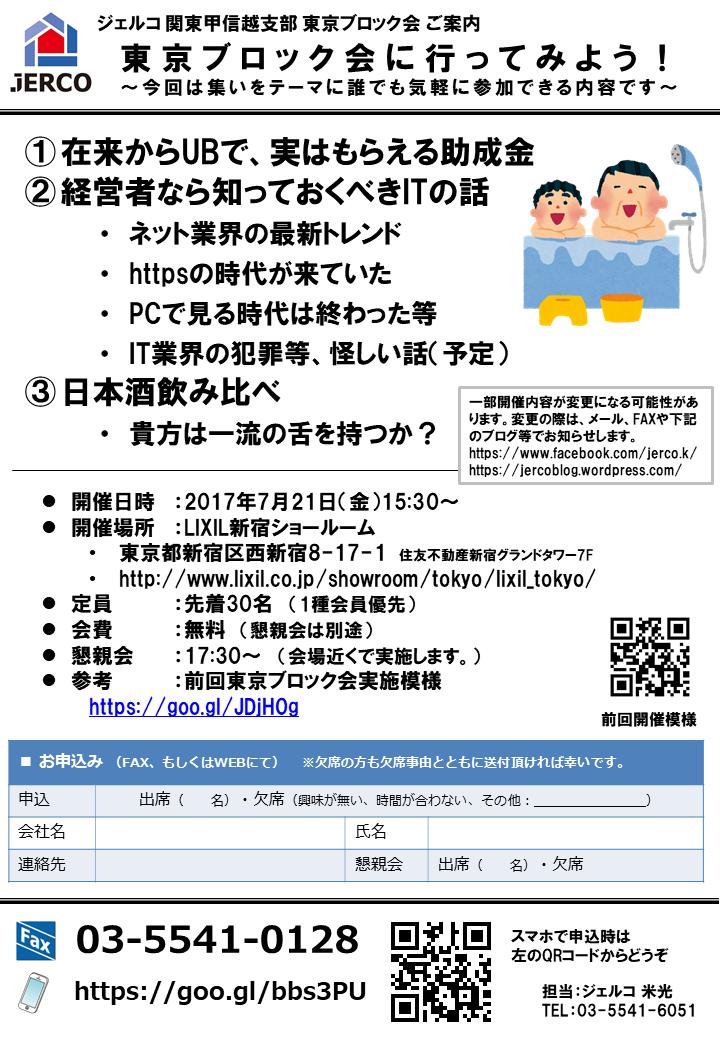 東京ブロック会のお知らせ。集いをテーマに気軽に参加出来る内容を行います。【東京ブロック/2017年7月21日】