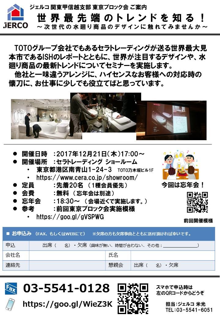 東京ブロック会(2017年12月21日)世界最先端のトレンドを知る!~次世代の水廻り商品のデザインに触れてみませんか~