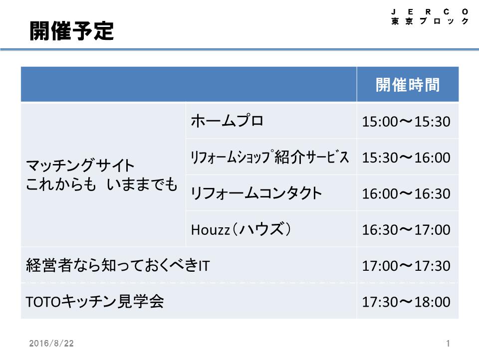 本日の東京ブロックミーティングは予定通り実施します。