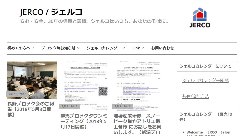 JERCOブログが新しくなりました。
