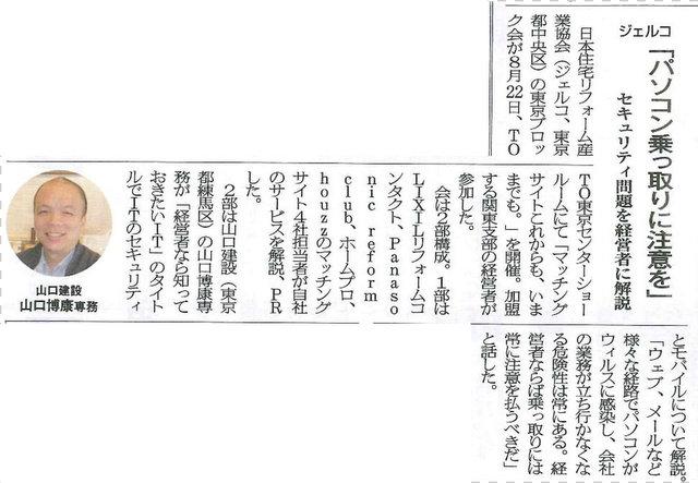 先日のブロックミーティングの模様が、リフォーム産業新聞に掲載されました。
